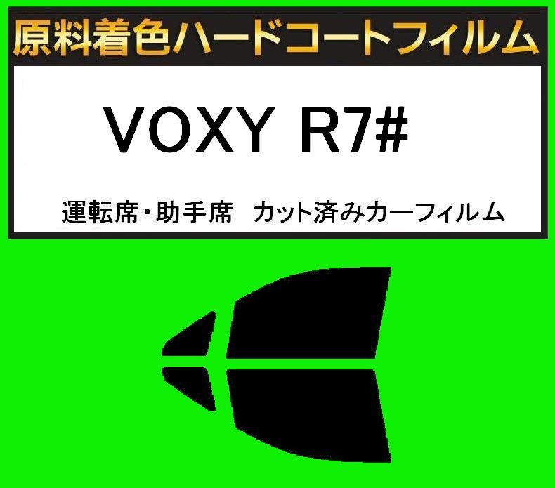 原料着色ハードコートフィルム 運転席、助手席 VOXY ヴォクシー ZRR70G・ZRR75G・ZRR70W・ZZR75W カット済みカーフィルム アイケーシー株式会社製のルミクールSDフィルムを使用