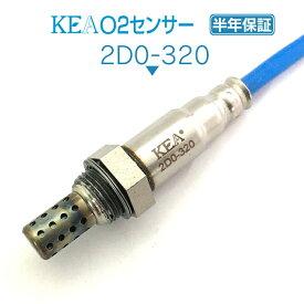 KEA O2センサー 2D0-320 ( ミラ L275S L285S L277S L275V L285V 89465-B2080 エキパイ側用 )