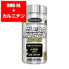 CLEAR MUSCLE HYPER 安心・安全の日本製造 国産 クリアマッスルハイパー - マッスルテック ( muscletech ) (送料無料 ホエイプロテイン 女性 男性 ダイエット 筋トレ リピーター続出 HMB カルニチン カプセル 液体 パワー ブースト)