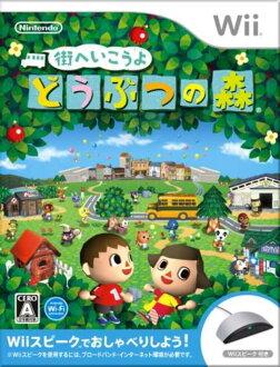 거리에 가자 동물의 숲( 「Wii 스피크」 동고)[☆3]