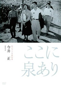 独立プロ名画特選 ここに泉あり/今井正【中古】[☆3]