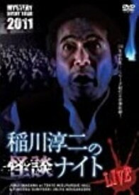 MYSTERY NIGHT TOUR 2011 稲川淳二の怪談ナイト ライブ盤/稲川淳二【中古】[☆2]