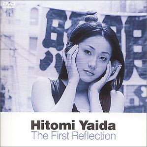 The First Reflection/矢井田瞳【中古】[☆4]