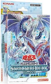 遊戯王 ストラクチャーデッキ 凍獄の氷結界/デッキ[新品]