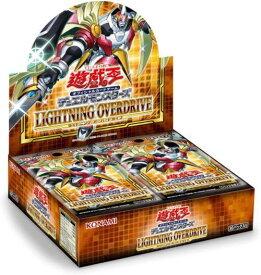 遊戯王 デュエルモンスターズ ライトニング・オーバードライブ BOX 30パック入り/BOX[新品]