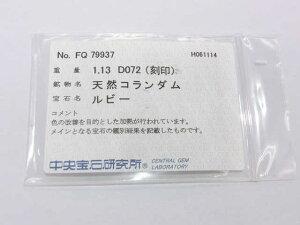 レディース【中古】ルビーダイヤリングPt900プラチナ【楽ギフ_包装選択】