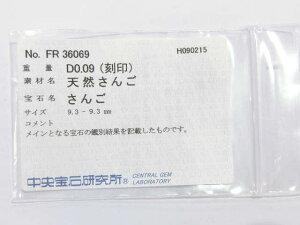 レディース【中古】珊瑚ダイヤリングPt900プラチナ#10【楽ギフ_包装選択】