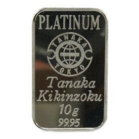 プラチナ PLATINUM Pt 99.95 インゴッド 田中貴金属 10.0g 【中古】