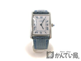 Cartier【カルティエ】 『マストタンク』 クオーツ ブランド ファッション レディース 時計 腕時計 上品 ステンレス×レザー ブルー系 上品【中古】USED-B【6】 k19-1722 質屋 かんてい局春日井店