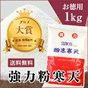 粉寒天1kg【送料無料/ダイエット/食物繊維/業務用/05P03Dec16】