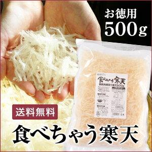 食べちゃう寒天(カット糸寒天)500g 国内製造【送料無料/ダイエット/食物繊維】