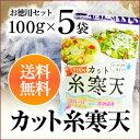 カット糸寒天100g×5袋セット【ダイエット/食物繊維】