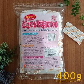 どこでも粉寒天 2g×200スティック入り 水溶性食物繊維 と 不溶性食物繊維 両方含む かんてん は 江戸の昔から続く日本伝統の健康的な食品です 寒天ダイエット 糖質制限 寒天本舗