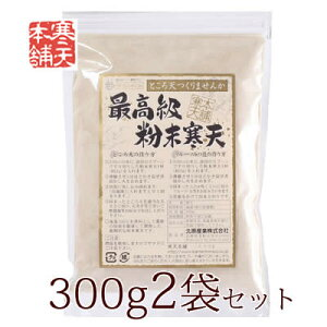 最高級 粉寒天 300g×2袋セット 国内製造