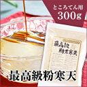 最高級粉寒天300g【ダイエット/ところてん/食物繊維/05P03Dec16】