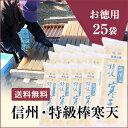 特級棒寒天(角寒天)25袋セット 国内製造【送料無料/ダイエット/食物繊維/お徳用/05P03Dec16】