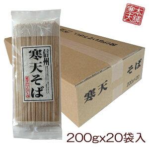 信州・寒天そば(乾麺)200g×20袋セット