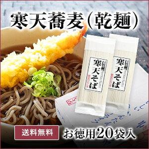 信州・寒天そば(乾麺)20袋セット【お中元/ギフト/乾...