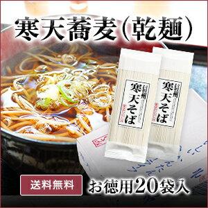 信州・寒天そばギフト(20袋入)【お中元/手土産/乾麺/送料無料】
