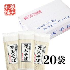 信州・寒天そば 【ギフト】 (20袋入)【お歳暮/手土産/乾麺/送料無料】
