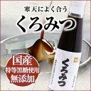 沖縄波照間産黒糖使用・特選くろみつ【05P03Dec16】