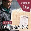 岐阜県製造糸寒天1kg【送料無料/ダイエット/食物繊維/業務用/05P03Dec16】