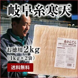 岐阜県製造糸寒天1kg2袋【送料無料/ダイエット/食物繊維/お徳用/05P03Dec16】