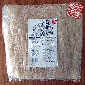 糸寒天 1kg(韓国製造)寒天ダイエット かんてん 送料無料 寒天本舗