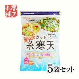 カット糸寒天500g(100g×5袋セット) 韓国製造 寒天ダイエット かんてん 糸寒天 送料無料 寒天本舗