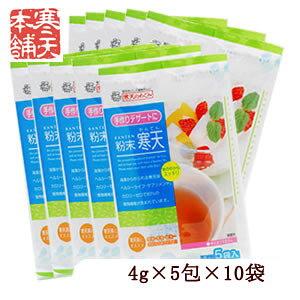 小分け粉寒天(4g×5包×10袋)【ダイエット/食物繊維/05P03Dec16】