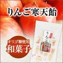 りんご寒天飴 無添加 130g【スイーツ/和菓子/オリゴ糖使用】