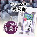 ブルーベリー寒天飴 180g【スイーツ/和菓子/オリゴ糖使用】