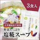 野菜たっぷり塩糀スープ糸寒天・玄米入り3食化学調味料不使用
