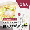 めかぶとオクラの和風ゆずスープ寒天玄米入り3食化学調味料無添加
