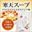 インスタントスープ ドライトマトとエビのアジア風【野菜たっぷり/寒天スープ/即席】