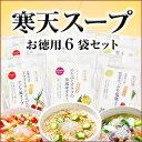 インスタントスープ お徳用6袋セット(18食分)【野菜たっぷり/寒天スープ/即席】