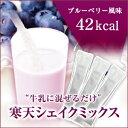 寒天シェイクミックスブルーベリー風味・スティック20本入り【送料無料/ダイエット】