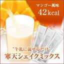 寒天シェイクミックスマンゴー風味・スティック20本入り【送料無料/ダイエット】