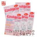 どこでも粉寒天2g×5包×5袋(50g)セット ネコポス便 送料無料 1,000円ポッキリ寒天は江戸の昔から愛されてきた日本伝…