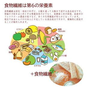 食物繊維は第六の栄養素!