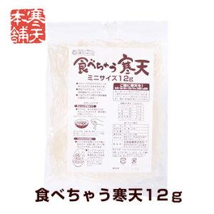 食べちゃう寒天12g【ダイエット/食物繊維/お試し/05P03Dec16】