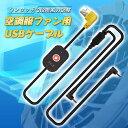空調服用の ケーブル 作業服usbケーブル 空調作業服ファン用USBケーブル 3段階風力調整(高、中、低) 互換ケーブル 作…