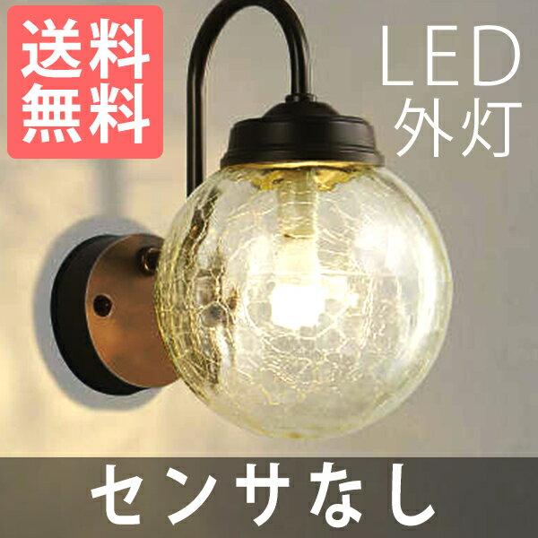玄関照明 外灯 LED 照明 センサーなし ウォールライト ポーチライト LEDライト 照明 屋外 エクステリアライト LED交換可能 エクステリア ブラケット 外灯 おしゃれ レトロ アンティーク センサーなし【あす楽】