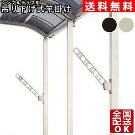 シンプルテラス用 柱取付け式竿掛け 1セット2本入り 【テラス本体と同時購入で送料無料】