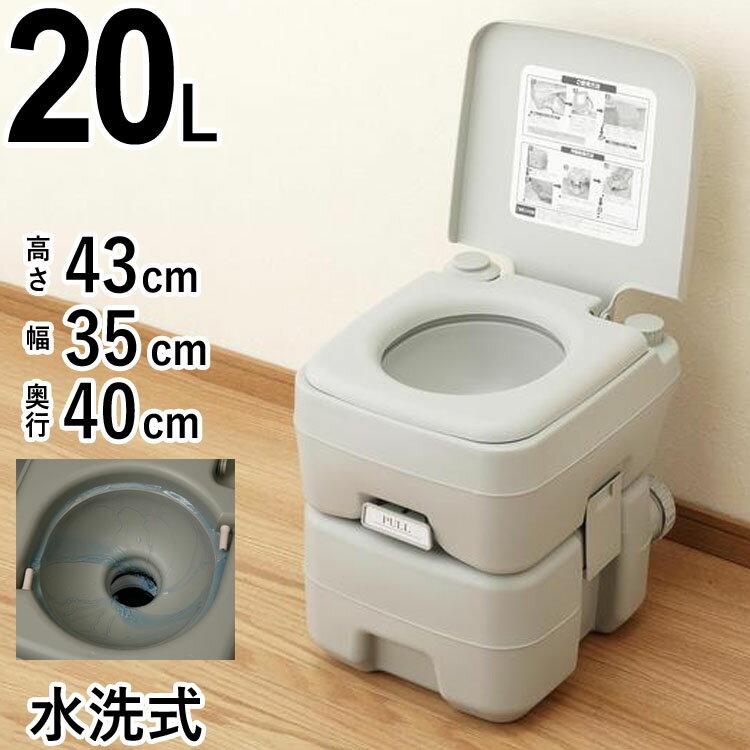 ポータブルトイレ 水洗 簡易トイレ 介護用トイレ 災害用携帯トイレ 非常用 アウトドア 持ち運び トイレ 20L