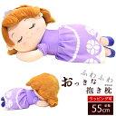 抱き枕 ぬいぐるみ Disney ディズニー ソフィア キャラクター 添い寝枕 抱き人形 ギフト(プレゼント/贈り物) かわいい クッション 【ラッピング可能】
