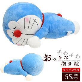 抱き枕 ぬいぐるみ ドラえもん キャラクター 添い寝枕 抱き人形 ギフト(プレゼント/贈り物) かわいい クッション 【ラッピング可能】【動画あり】