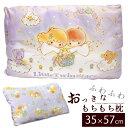 枕 まくら キキララ リトルツインスターズサンリオ sanrio キャラクター ギフト(プレゼント/贈り物) かわいい クッシ…