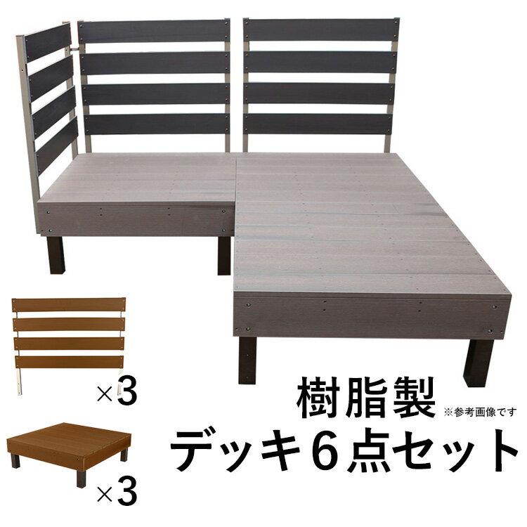 ウッドデッキ DIY デッキセット 6点セット フェンス ステップ 樹脂製 日本製 送料無料