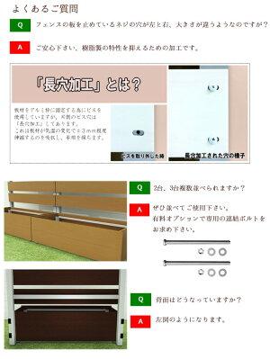 フェンス目隠し門扉フェンスプランター付きフェンスプランターおしゃれ簡単設置ガーデニング樹脂製高さ180cm×幅90cmフルブラインドタイプ連結使用可能